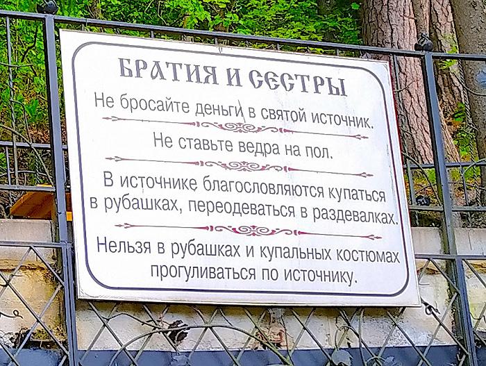 Инструкции для паломников на источнике Серафима Саровского. Фото Юлии Крашенинниковой